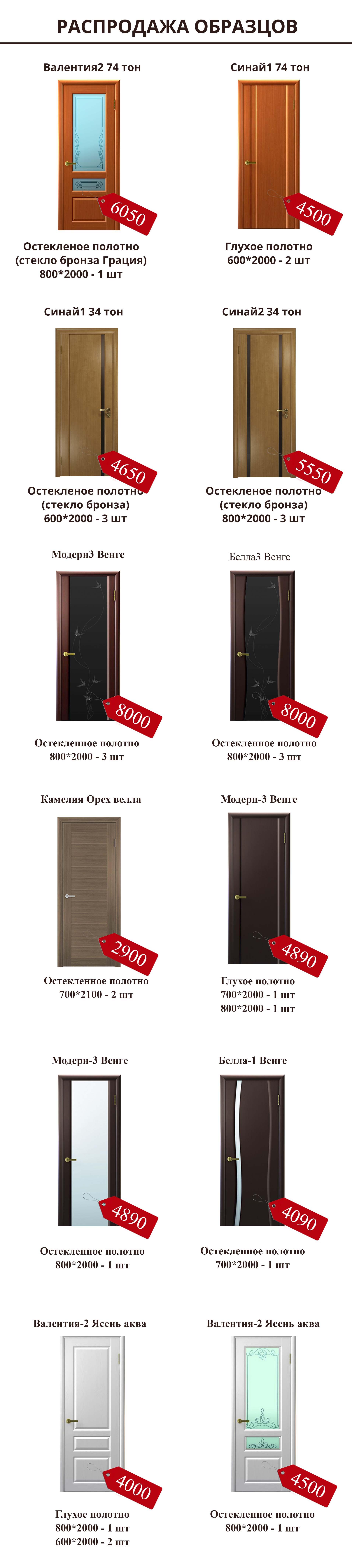 http://www.dveriulyanovskie.ru/images/upload/образцы.jpg